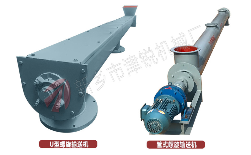 U型螺旋輸送機與管式螺旋輸送機.jpg