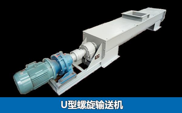 U型螺旋输送机的槽体和盖板是分开的,采用的U槽式的钢板,上面是可揭开式的盖板,便于物料堵塞或积料时进行清理,密闭性相对会没有管式的好,但是方便观察和维护;在输送角度上来区分,管式的输送角度大,U型的只适合水平或倾斜小输送。