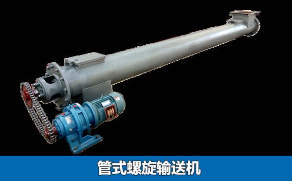 管式螺旋输送机的外壳采有优质无缝整体钢管,密封性能相对会更好一些,输送物料为干性的粉状物料最佳;